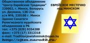 Еврейское местечко под Минском