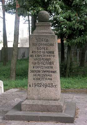 Памятник евреям Браслава, погибшим в годы Холокоста. Фото 2008г.