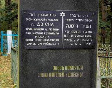 Дисна. Памятник на месте расстрела узников гетто.