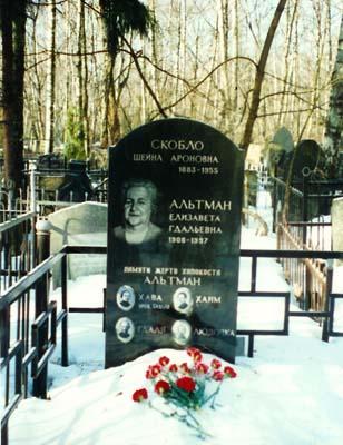Семейная могила Альтман-Скобло.