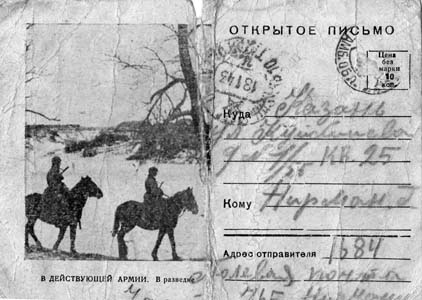 Such postcards were sent by Grigory from the battlefront.