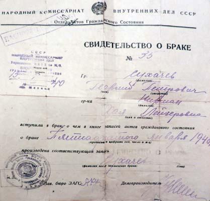 Свидетельство о браке Хаи и Георгия Сухачевых.