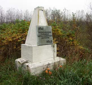 Памятник в Езерище. Установлен в 1964г.
