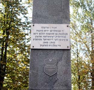 Памятник на месте расстрела узников Глубокского гетто. Фото 2009 г.