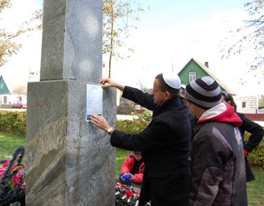 Установка мемориальной таблички в память о всех погибших членах семьи Эткин. Фото 2009 г.