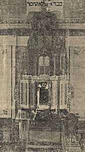 Синагога в Глубоком.