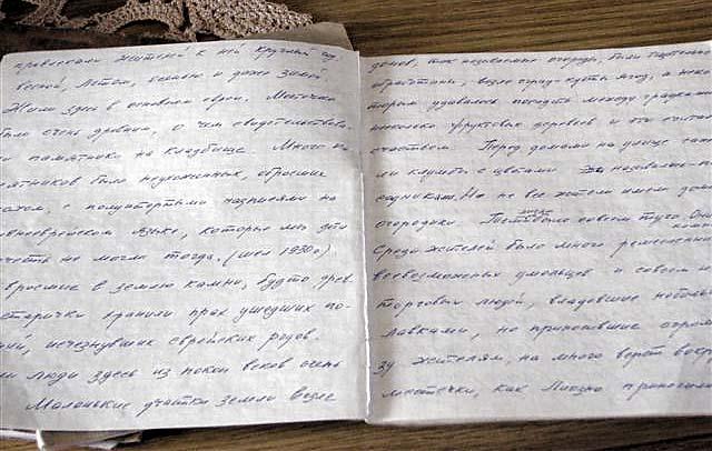 Рукопись Леи Апарцевой.