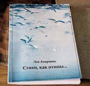 Lea Apartseva's poem collection.