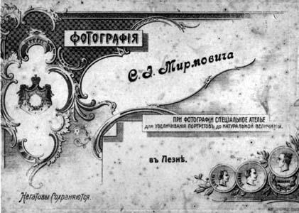 Паспорту Лиозненского фотоателье С. Мирмовича.