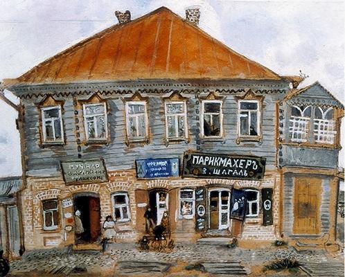 Марк Шагал. Дом в местечке Лиозно.
