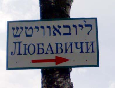 На въезде в Любавичи.