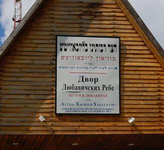 Музей «Двор Любавичского ребе».