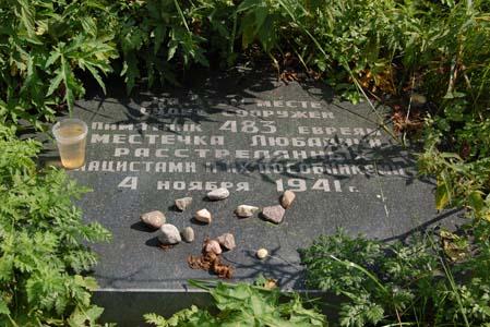 Камень на места расстрела евреев Любавичей.