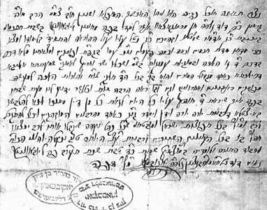 Письмо Давида Якобсона.