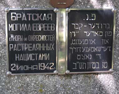 Памятник на месте расстрела евреев Миор.