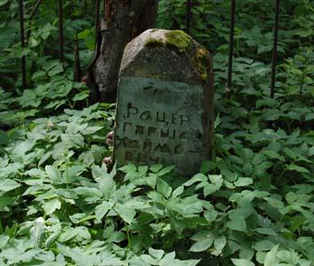 Островно. Старинное еврейское кладбище.