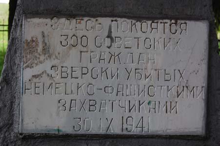 Островно. Памятник расстрелянным евреям.