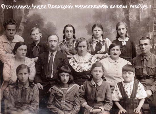 Отличники музыкальной школы. Полоцк, 1938-39 гг.