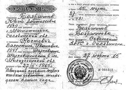 свидетельство о браке Бояршинов Ю.А. и Костевич В.И.