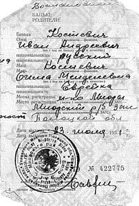 Свидетельство о рождении Костевич В.И.