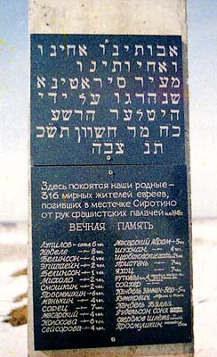 The memorial to Jews, executed in Sirotino