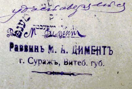 Печать М.А. Димента – суражского раввина, 1923 г.<sup>9</sup>
