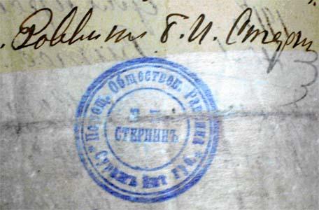 Печать Б.И. Стернина – помощника Витебского общественного раввина в Сураже, 1913 г.<sup>8</sup>