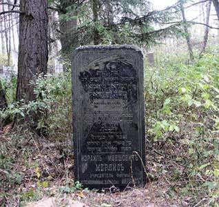 Tolochin. Jewish cemetery