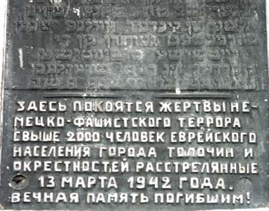 Memorial on the execution site of Tolochin Jews