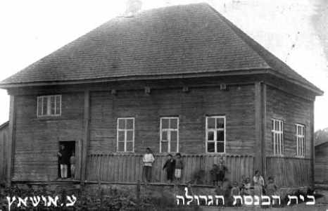 Синагога в Ушачах.