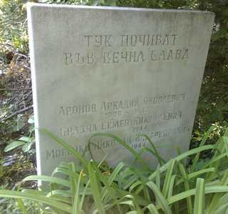 Памятник в Софии.
