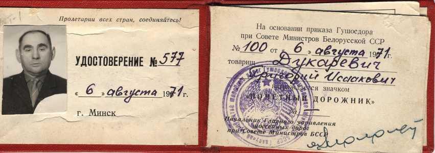 Удостверение «Почетный дорожник» Григория Дукаревича.