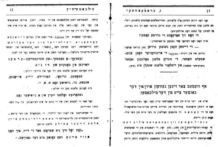 «Военная шутка». 1922 г.