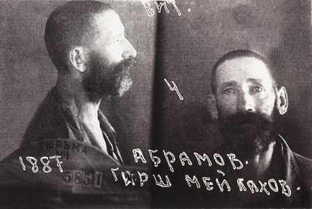 Абрамов Гирш Мейлахович.