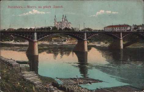 Витебск.