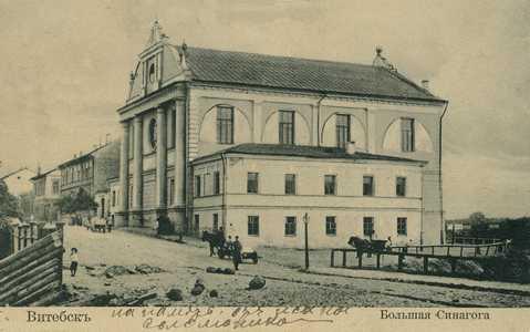 Витебск. Главная Хоральная синагога.