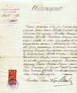 Свидетельство о рождении Фрейды Шмуйловны Шевелевой.