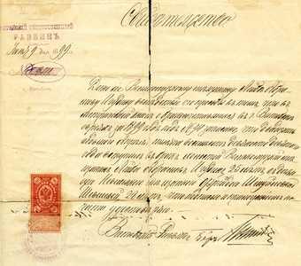 Выписка из журнала С.-Петербургской ремесленной управы.