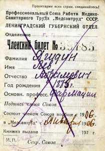 Профсоюзный билет Л.А. Ягудина.