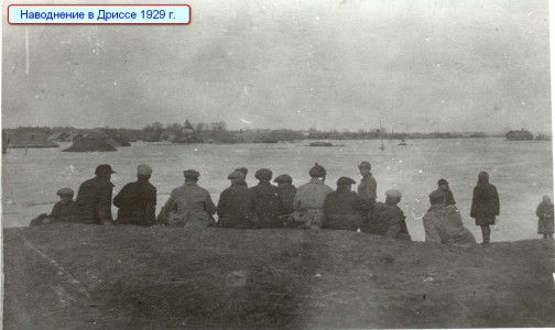 Наводнение в Дриссе (Верхнедвинск).