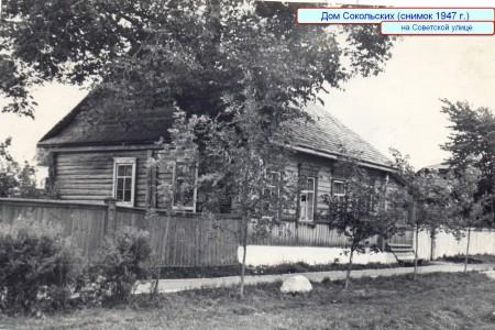 Дом Сокольских.