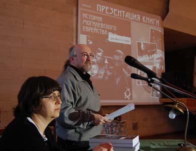 На презентации книги «История могилёвского еврейства».