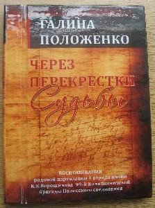 Книга Галины Положенко