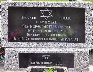 Холмеч. Место расстрела евреев