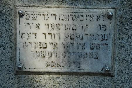 Место перезахоронения на Бобруйском еврейском кладбище