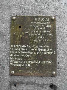 Памятник на могиле евреев-комсомольцев, убитых нацистами в деревне Ленин.