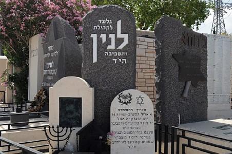 Памятник евреям Ленина на кладбище Холон