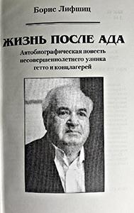 Книги Бориса Лифшица