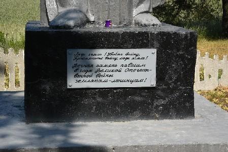"""Мемориал """"Скорбящая мать"""""""