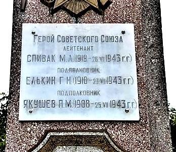 Памятник Моисея Спивака